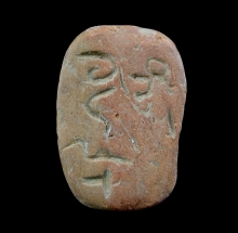 Clay stamp seal, the underside with an incised inscription , Levant